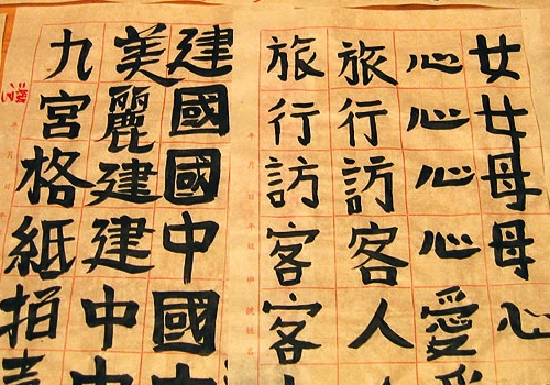 Meet Your Makers: Kanji Writing